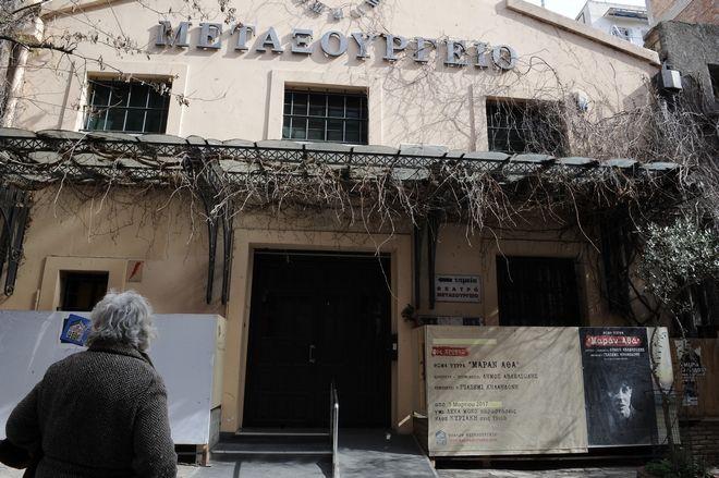 Φίλοι αποχαιρετούν τον Λουκιανό Κηλαηδόνη στο θέατρο Μεταξουργείο την Πέμπτη 9 Φεβρουαρίου 2017. (EUROKINISSI/ΤΑΤΙΑΝΑ ΜΠΟΛΑΡΗ)