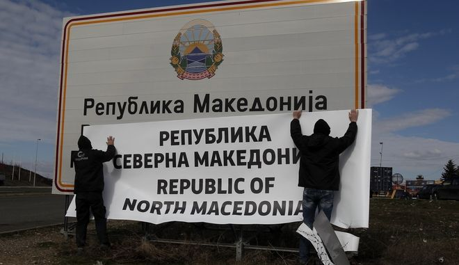 Αλλαγή του ονόματος της Βόρειας Μακεδονίας