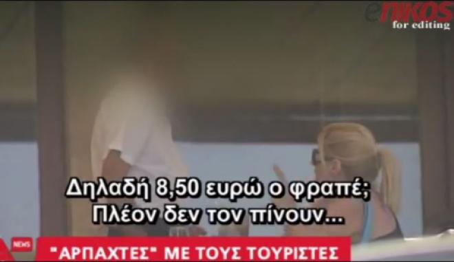 Η αισχροκέρδεια κάνει πάρτι με τους τουρίστες: 8,5 ευρώ για ένα φραπέ
