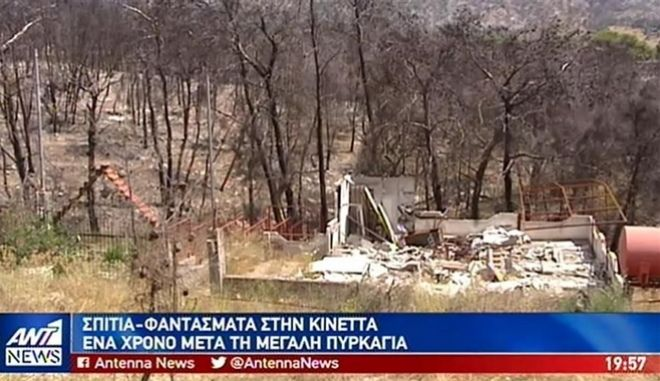 Κινέτα: Σπίτια-φαντάσματα έναν χρόνο μετά την καταστροφική φωτιά