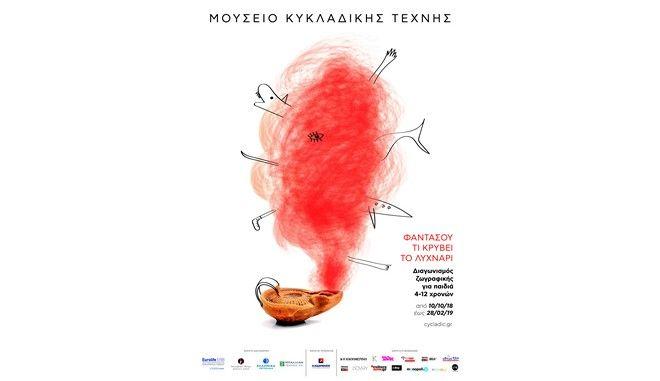 Διαγωνισμός ζωγραφικής  για παιδιά 4-12 ετών από το Μουσείο Κυκλαδικής Τέχνης