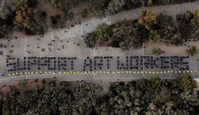Support art workers στην Διονυσίου Αρεοπαγίτου