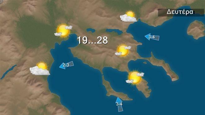 Καλός ο καιρός στο μεγαλύτερο μέρος της χώρας τη Δευτέρα