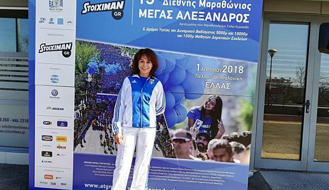 Κάλεσμα Ολυμπιονικών και παγκόσμιων πρωταθλητών στον Stoiximan.gr 13ο Διεθνή Μαραθώνιο «ΜΕΓΑΣ ΑΛΕΞΑΝΔΡΟΣ»!