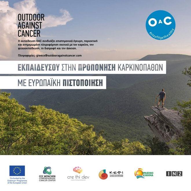 Outdoor Against Cancer: Πώς να γίνεις εκπαιδευτής ευεξίας, υγείας και άσκησης για καρκινοπαθείς