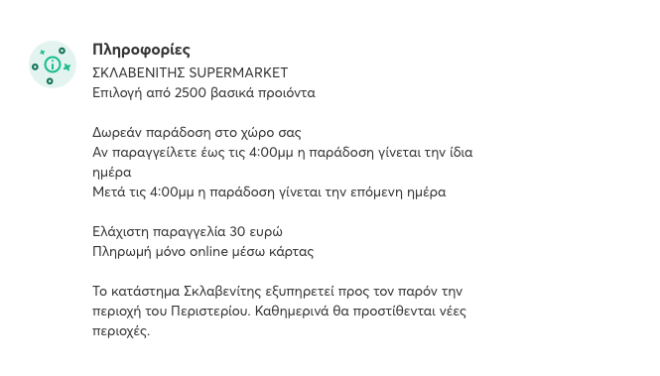 Σκλαβενίτης - e-food: Συνεργασία κορυφής στο πείραμα του Περιστερίου