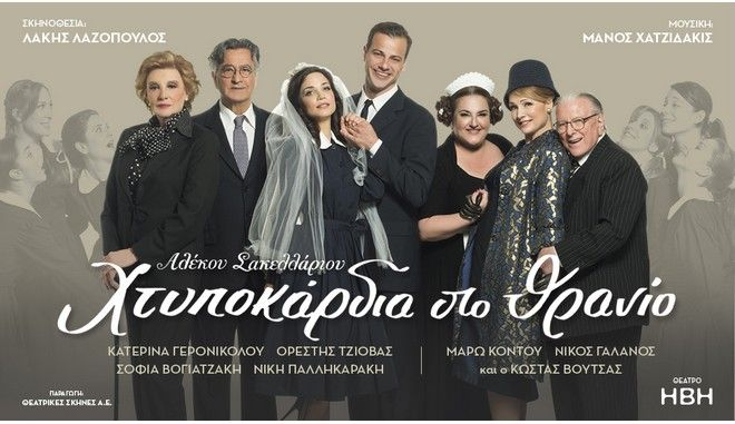 H θρυλική κωμωδία του Αλέκου Σακελλάριου «Χτυποκάρδια στο θρανίο» τον Οκτώβριο στο θέατρο Ήβη