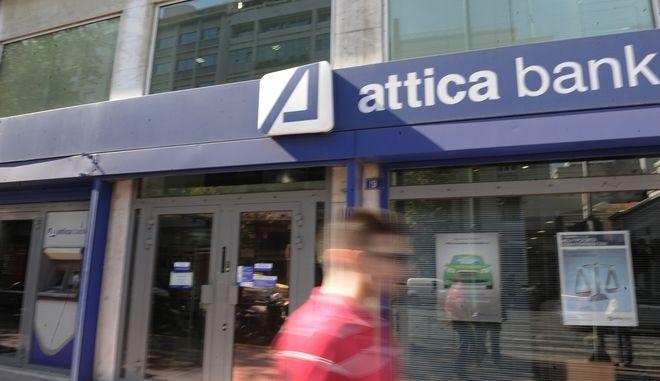 Υποκατάστημα της Attica bank.