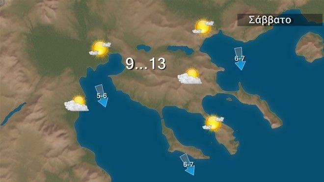 Καιρός: Βαθμιαία πτώση της θερμοκρασίας την Κυριακή