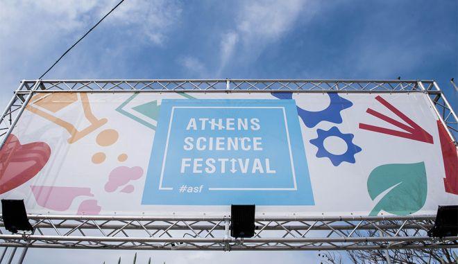Athens Science Festival 2017 Technopolis