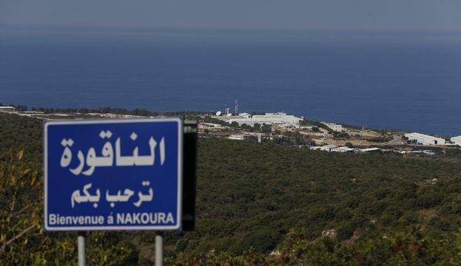 H βάση των Ηνωμένων Εθνών στη Νακούρα όπου διεξάγονται οι συνομιλίες μεταξύ Λιβάνου και Ισραήλ για την οριοθέτηση των θαλάσσιων συνόρων τους