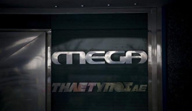 Η πινακίδα του σταθμού στα κτίρια του τηλεοπτικού σταθμού Mega