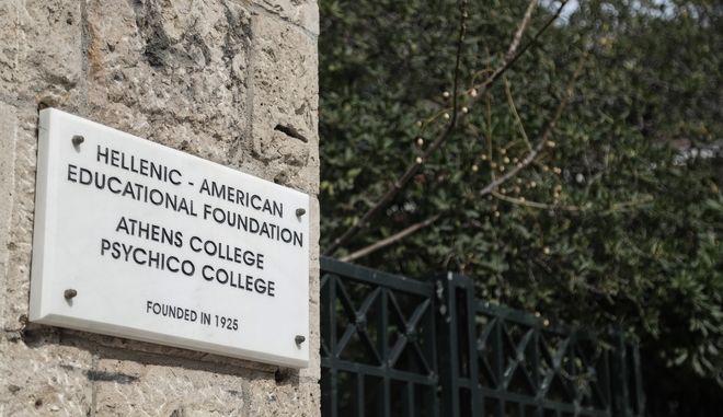 Το κτίριο του Κολλεγίου Αθηνών