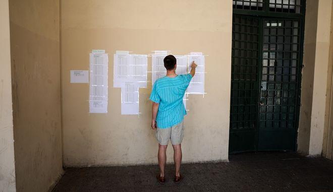 Πίνακες με τις βαθμολογίες των πανελληνίων εξετάσεων σε Λύκειο της Αθήνας