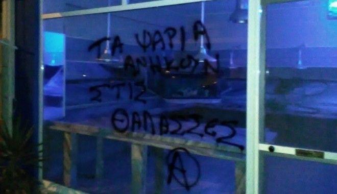 Ιωάννινα: Επιθέσεις αντισπισιστών σε κρεοπωλεία και ιχθυοπωλείο