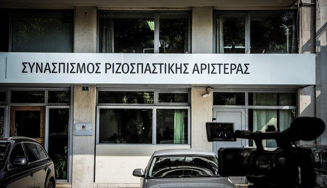 Γραφεία του ΣΥΡΙΖΑ στην Κουμουνδούρου