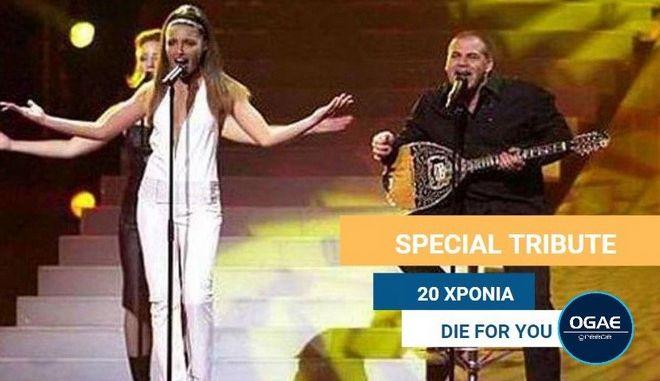 "Eurovision - ""Die For You"": Η συμμετοχή που τα άλλαξε όλα"