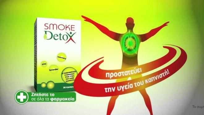 Το made in Greece χάπι που προστατεύει τους καπνιστές
