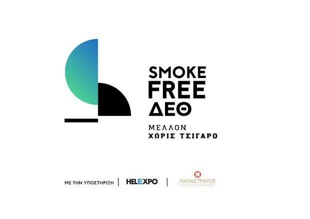 Η φετινή ΔΕΘ αναβαθμίζεται και γίνεται Smoke Free