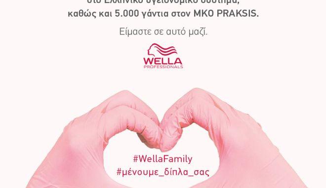 Η WELLA PROFESSIONALS δωρίζει 20.000 γάντια στο ελληνικό υγειονομικό σύστημα & 5.000 γάντια στον MKO Praksis