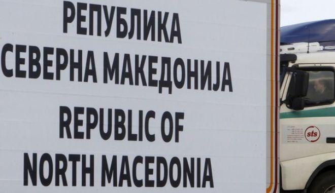 Πινακίδα με το νέο όνομα της χώρας στη Βόρεια Μακεδονία