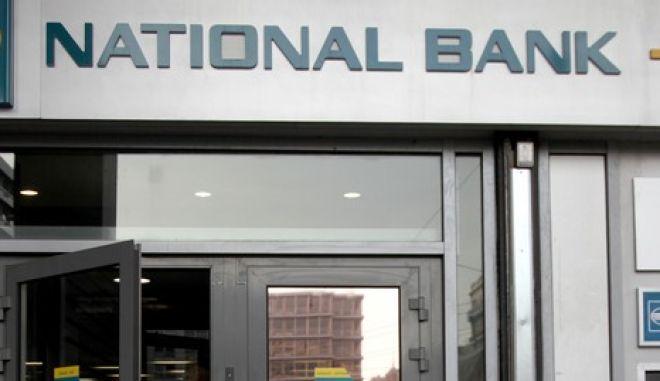 Κατάστημα Εθνικής Τράπεζας