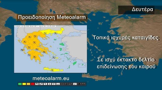 Καιρός: Τοπικά έντονα φαινόμενα την Δευτέρα κυρίως στα δυτικά και βόρεια