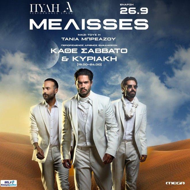 ΜΕΛΙSSES: Ξεκινούν απογευματινές συναυλίες στη Θεσσαλονίκη