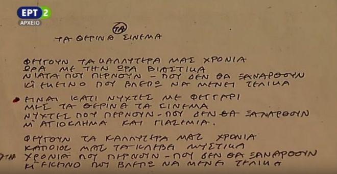 Τα Θερινά Σινεμά ήταν όλη η ζωή του Λουκιανού Κηλαηδόνη