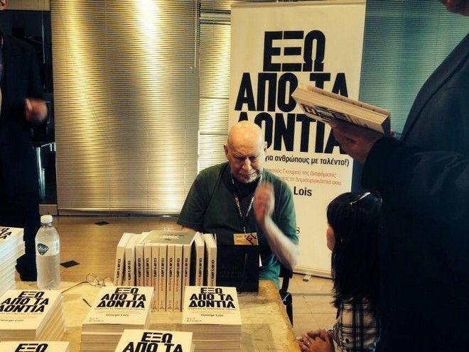 Πρώτη δημοσίευση στο WE: O George Lois μιλάει για τις ελληνικές του ρίζες