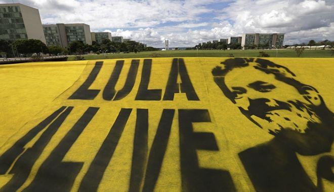 Διαδηλώσεις υπέρ του πρώην προέδρου της Βραζιλίας Λουίζ Ινάτσιο Λούλα ντα Σίλβα