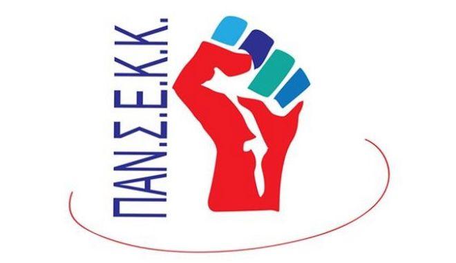 ΠΑΝ.Σ.Ε.Κ.Κ: Συμμετέχει στην απεργία της 26ης Νοεμβρίου