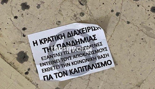 Θεσσαλονίκη: Επίθεση με μπογιές στα γραφεία βουλευτή της ΝΔ
