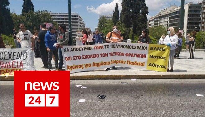 Εκπαιδευτικοί και φοιτητές διαμαρτύρονται έξω από τη Βουλή
