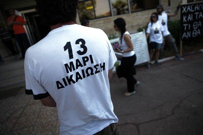 Εκδήλωση μνήμης για τα θύματα της έκρηξης στο Μαρί