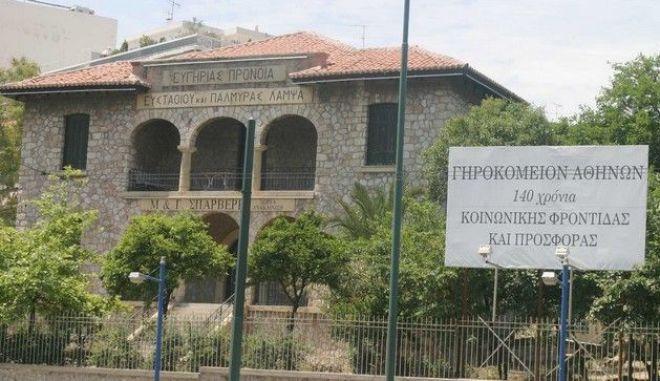 Νέα έκκληση απ' το Γηροκομείο Αθηνών – Δεν έχουν πετρέλαιο