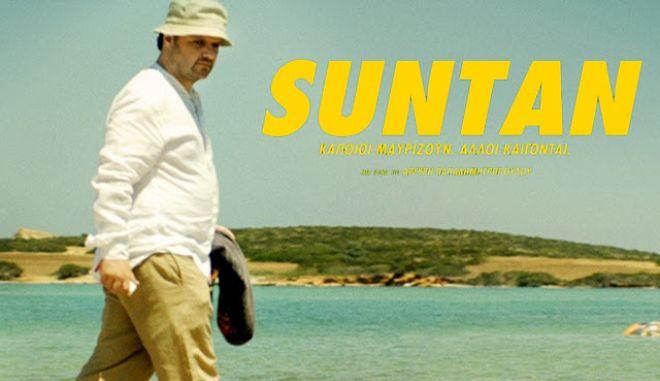 Ελληνική Ακαδημία Κινηματογράφου: Σάρωσε το 'Suntan'