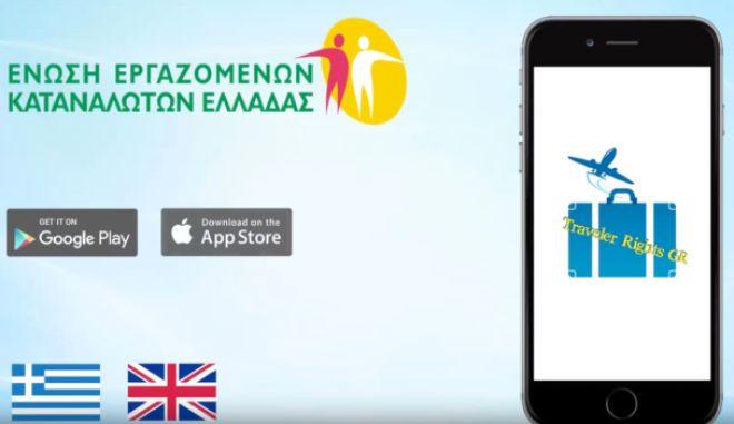 Traveler Rights GR: Όλα τα δικαιώματα και οι πληροφορίες του ταξιδιώτη δωρεάν σε ένα app
