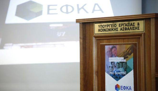 Συνέντευξη Τύπου για την έναρξη λειτουργίας του ΕΦΚΑ, από την υπουργό Εργασίας, Κοινωνικής Ασφάλισης και Κοινωνικής Αλληλεγγύης, Έφη Αχτσιόγλου, τον υφυπουργό Κοινωνικής Ασφάλισης Αναστάσιο Πετρόπουλο, την γενική γραμματέα Κοινωνικών Ασφαλίσεων Στέλλα Βρακά και τον διοικητή του ΕΦΚΑ Αθανάσιο Μπακαλέξη, την Τρίτη 3 Ιανουαρίου 2016, στο υπουργείο Εργασίας. (EUROKINISSI/ΣΤΕΛΙΟΣ ΜΙΣΙΝΑΣ)