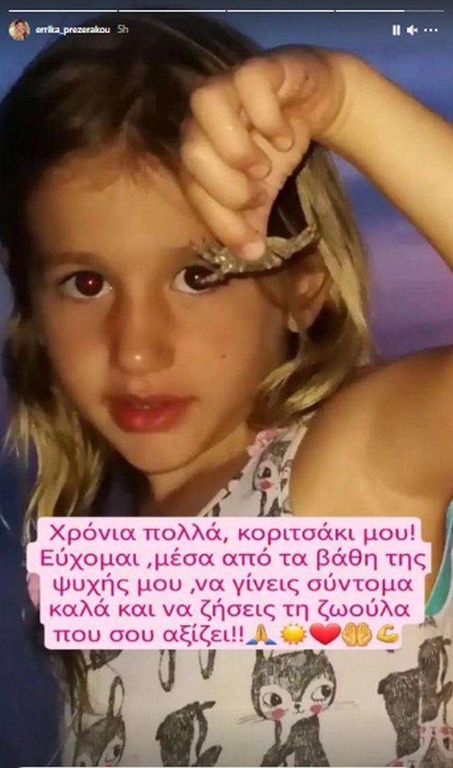 Έρρικα Πρεζεράκου: Οι συγκινητικές ευχές στην ανιψιά της που παλεύει με τον καρκίνο
