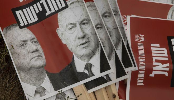 Ο Νετανιάχου και ο Γκαντζ σε αφίσα διαδήλωσης έξω απο το ισραήλινό κοινοβούλιο.
