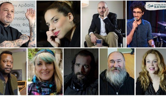 Οκτώ επώνυμοι αντιμετωπίζουν τον 'μικρό ρατσιστή' μέσα τους