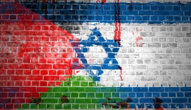 Σημαίες Ισραήλ και Παλαιστίνης