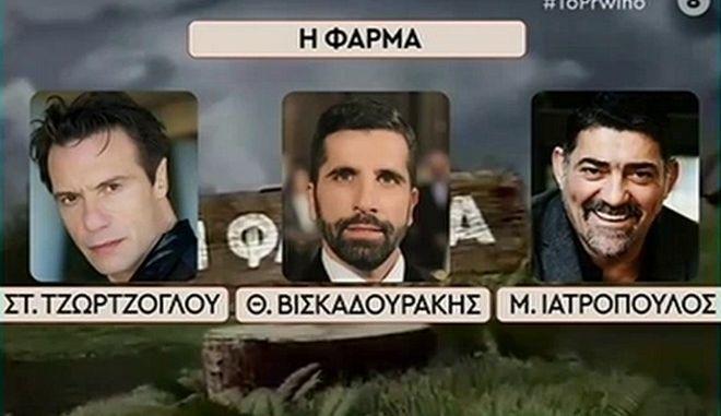 """Οι Τζώρτζογλου, Βισκαδουράκης και Ιατρόπουλος στη """"Φάρμα"""""""