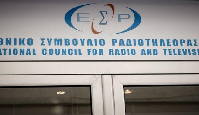 Κατάθεση των φακέλων για τη συμμετοχή των ενδιαφερομένων στον διαγωνισμό των τηλεοπτικών αδειών, την Πέμπτη 11 Ιανουαρίου 2018, στο ΕΣΡ. (EUROKINISSI/ΣΤΕΛΙΟΣ ΜΙΣΙΝΑΣ)