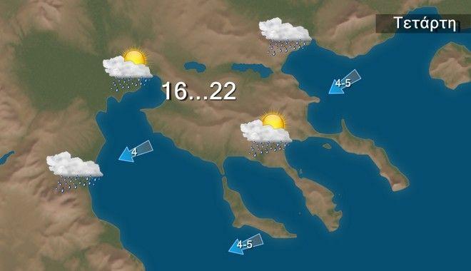 Καιρός: Τοπικές βροχές στα δυτικά, κεντρικά και βόρεια