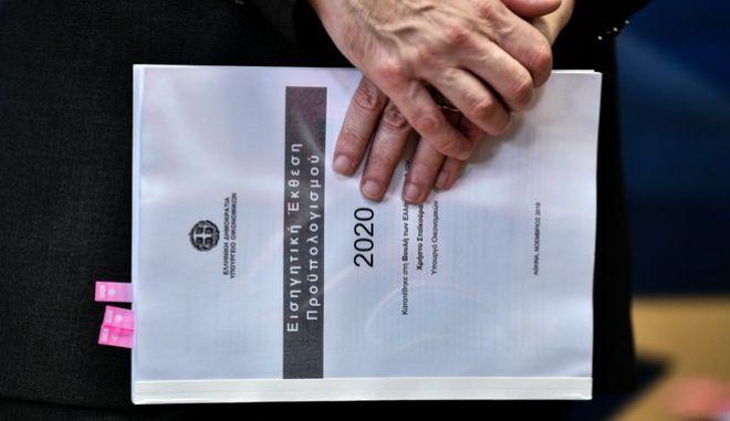 Κατάθεση του Προϋπολογισμού 2020, στην Βουλή από τον υπουργό Οικονομικών Χρήστο Σταϊκούρα την Πέμπτη 21 Νοεμβρίου 2019.