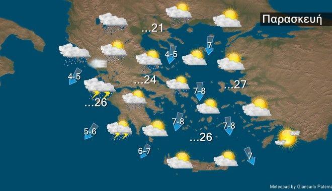 Καιρός: Αλλάζει από Τετάρτη - Βροχές και πτώση της θερμοκρασίας