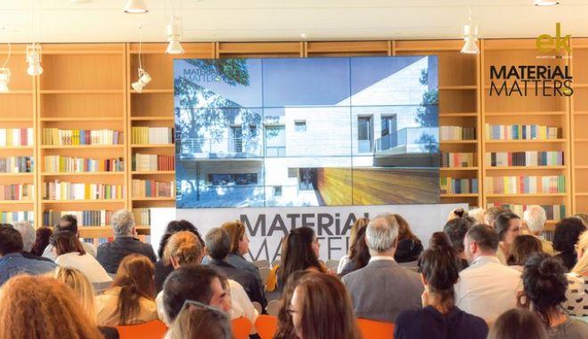 Material Matters vol1: Beton - Aρχιτεκτονική ημερίδα στο ΚΠΙΣΝ