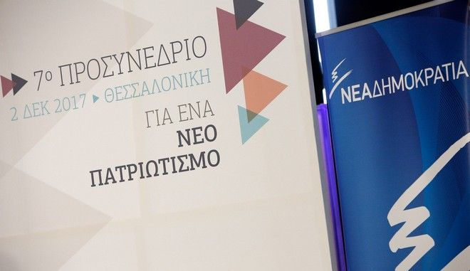 7th New Democracy pre-conference at Porto Palace hotel in Thessaloniki, Greece on December 2, 2017. / 7 -      Porto Palace  , 2  2017.
